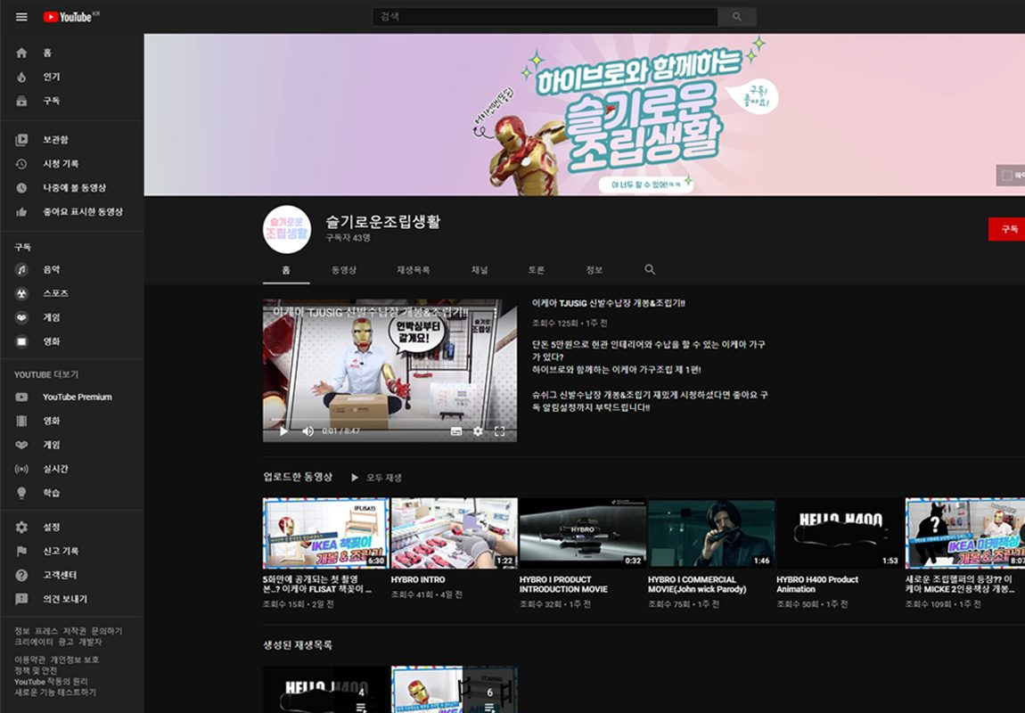 HYBRO 유튜브 OPEN!